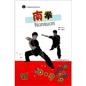 9787546314662: Nanquan (fitness program guide book)(Chinese Edition)