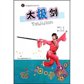 9787546314822: Tai Chi Sword (fitness program guide book)(Chinese Edition)