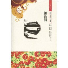 9787546316796: Knowledge of Chinese Culture Reader: Humble Administrator's Garden (Paperback)