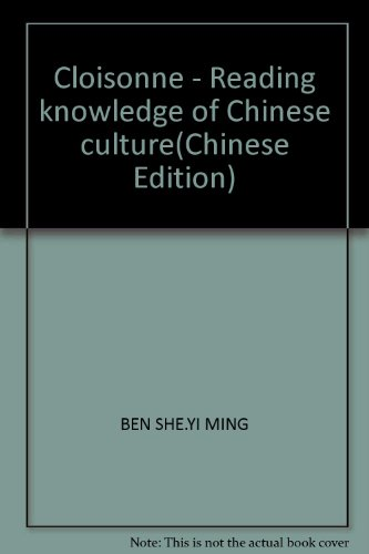 9787546316864: Cloisonne - Reading knowledge of Chinese culture(Chinese Edition)