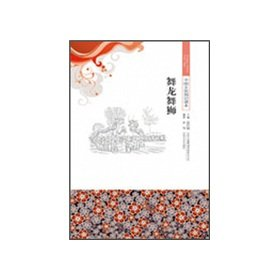 9787546317007: Dragon and Lion Dance-Reading of Chinese Cultural Knowledge (Chinese Edition)