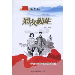 women students: China Marriage Law of the: Jilin Publishing Group