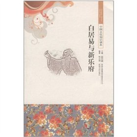 9787546319865: Bai Juyi and New Yuefu Poetry-Chinese Culture and Knowledge Reader (Chinese Edition)