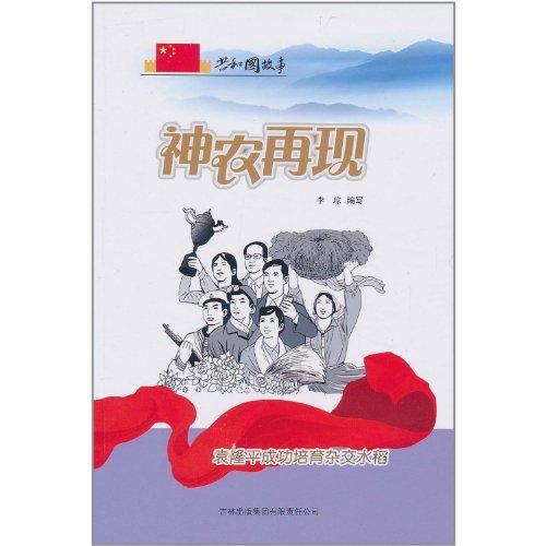 9787546320922: Shennong Representation (Chinese Edition)