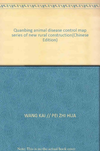 Quanbing - animal disease control map(Chinese Edition): WANG KAI PEI ZHI HUA