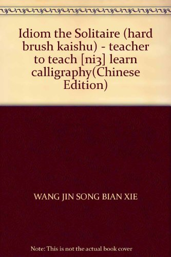 Wang Jinsong copybook: 3500 hard brush regular script commonly used Chinese characters(Chinese ...