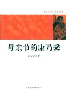 Genuine MY1 Mother's Day carnation Ru Rongsing 9787546328454 Jilin Publishing Group(Chinese ...