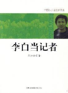 When a reporter Li Bai genuine books g(Chinese Edition): ZOU DANG RONG ZHU