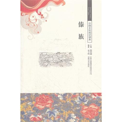 9787546329239: The Dong Ethnic Group (Chinese Edition)