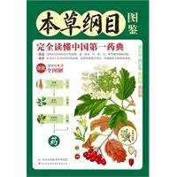 9787546330280: Compendium of Materia Medica field guide (it read the first Pharmacopoeia ) (Paperback)(Chinese Edition)