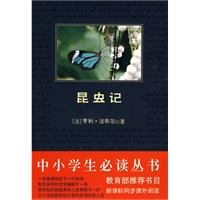 Insect Records (Paperback)(Chinese Edition): HENG LI FA