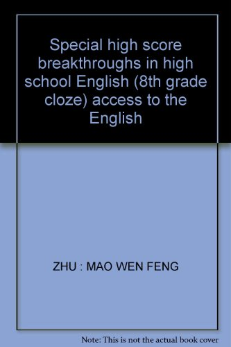9787546333625: Special high score breakthroughs in high school English (8th grade cloze) access to the English
