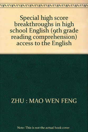 9787546333649: Special high score breakthroughs in high school English (9th grade reading comprehension) access to the English