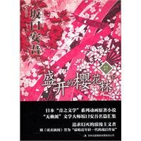 9787546336206: Under the blooming cherry trees. (Chinese Edition)