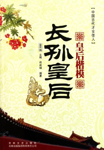 Chinese Ancient talented beauty ; Queen model - Empress(Chinese Edition): BU XIANG