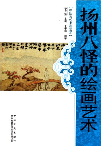 9787546339788: Art of Painting of Eight Eccentric Artists in Yangzhou (Chinese Edition)