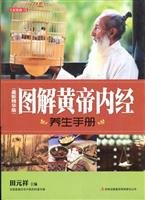 9787546340180: Colorful Life: The Yellow Emperor illustrated health manual (latest best version)(Chinese Edition)