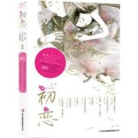9787546340654: Puppy Love (Chinese Edition)