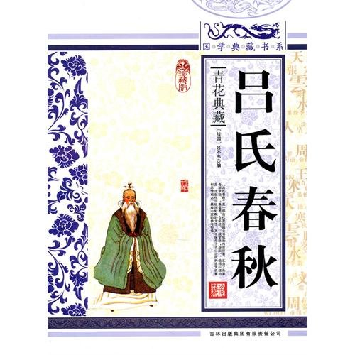 Lvs Commentaries of History - Blue Flowers: Lv Buwei