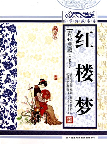 9787546344058: A Dream of Red Mansions (Collection Edition) (Chinese Edition)