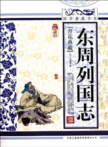 blue and white Collection: Eastern Zhou Zhi: MING)FENG MENG LONG