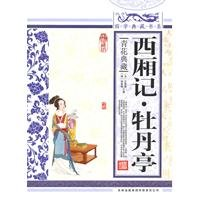 9787546344188: The Romance of the Western Chamber, The Peony Pavilion (Collection Edition) (Chinese Edition)