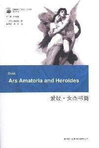 9787546344379: The Art of Love, The Heroines (Chinese Edition)