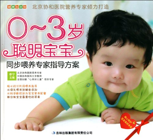0 to 3 years old smart baby feeding expert guidance program synchronization(Chinese Edition): BU ...