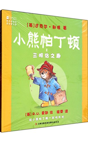 9787546348391: Paddington Bear (Chinese Edition)