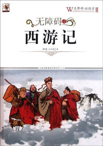 Barrier-free accessibility read Guoxue read Journey to the West(Chinese Edition): MING) WU CHENG EN