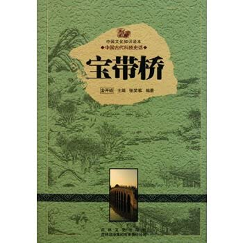 Chinese cultural knowledge Reading Ancient Chinese History of: Precious Belt Bridge(Chinese Edition...