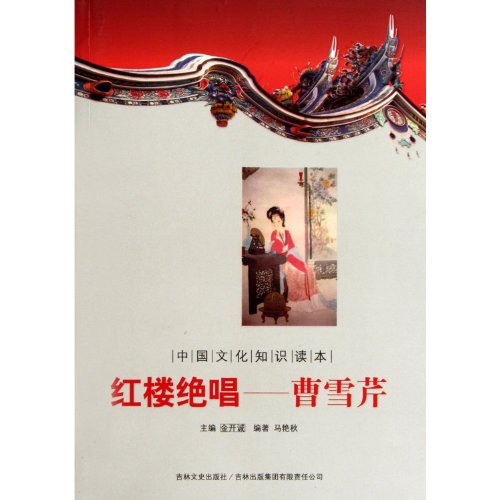 Chinese cultural knowledge Reading: Red House swan song of Cao Xueqin [Paperback](Chinese Edition):...