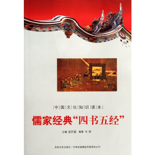 9787546349954: The Confucian Classics Four Books and Five Classics (Chinese Edition)
