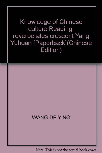 9787546350110: Knowledge of Chinese culture Reading: reverberates crescent Yang Yuhuan [Paperback](Chinese Edition)