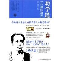 9787546350622: Encouraging Learning. Yukichi Fukuzawa