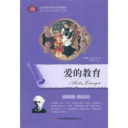 Love of education [Paperback]: YA MI QI SI (Amicis.E.D)
