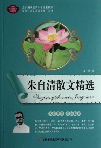9787546356266: Selection of Zhu Ziqings Prose (Chinese Edition)