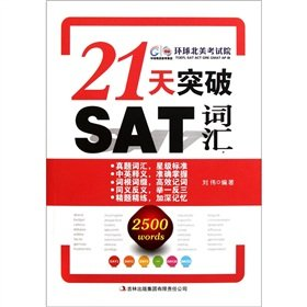 21 days break SAT words (with CD-ROM)(Chinese Edition): LIU WEI