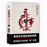 9787546366715: Records of Strange Events Book One (Chinese Edition)