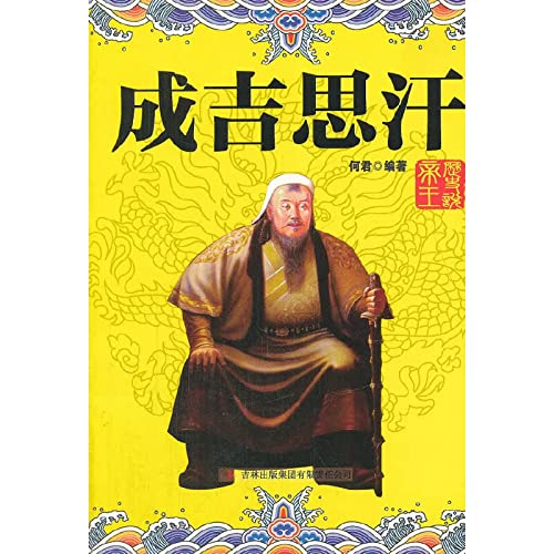 9787546368641 Genghis Khan(Chinese Edition): HE JUN BIAN ZHU