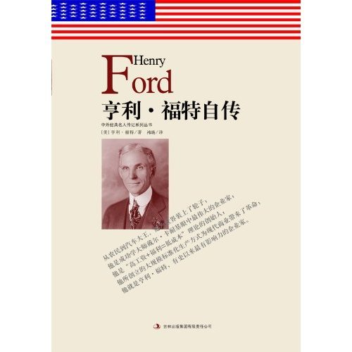 9787546369778: Henry Ford (Chinese Edition)