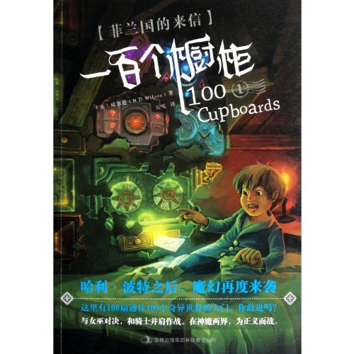 9787546379845: 100 Cupboards (Book 1) (Chinese Edition)