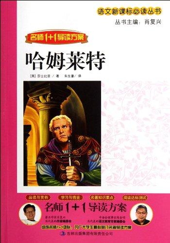 9787546380322: Hamlet (Chinese Edition)