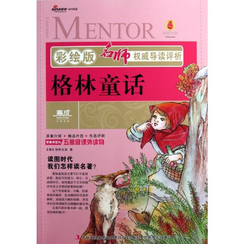 9787546382142: Grimms Fairy Tales (Chinese Edition)