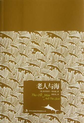 9787546383927: The Man and the Sea--Chinese-English Bilinguals (Chinese Edition)