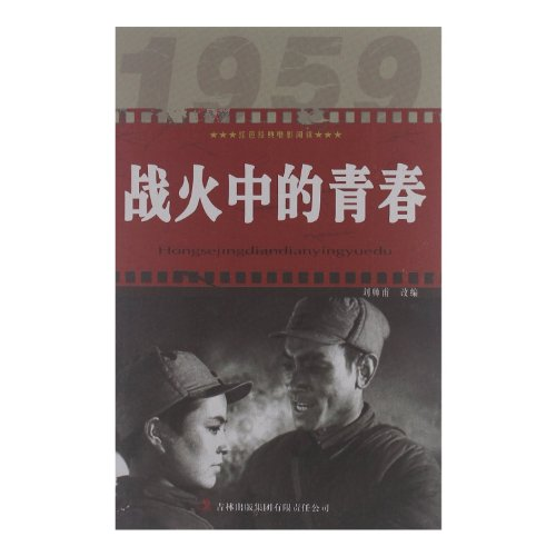 The red classic movie read --- war youth (B1)(Chinese Edition)(Old-Used): LIU SHUAI FU