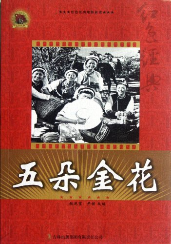 Genuine Special Five Golden Flowers (jsy)(Chinese Edition)(Old-Used): ZHANG ZHAO FU