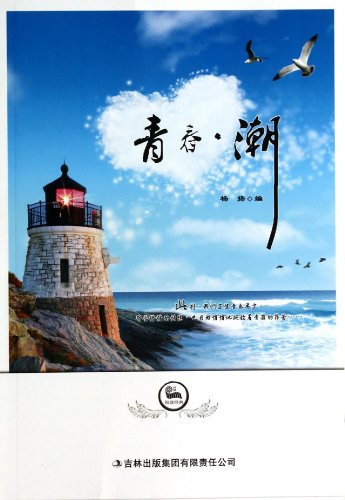9787546388328: Tide of youth(Chinese Edition)