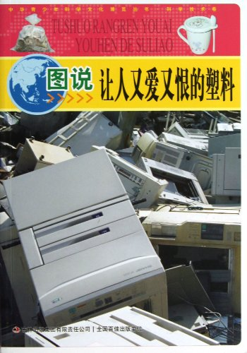 Genuine of Science and Technology of China Youth Science Culture Expo Books volumes: said people ...