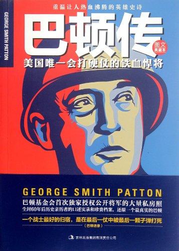 Genuine] Barton Biography (Chinese Edition): YA NI ? KA DA LI